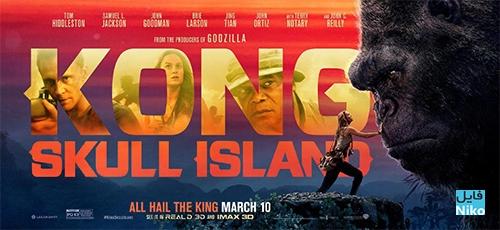 kong - دانلود فیلم سینمایی Kong: Skull Island 2017 با زیرنویس فارسی