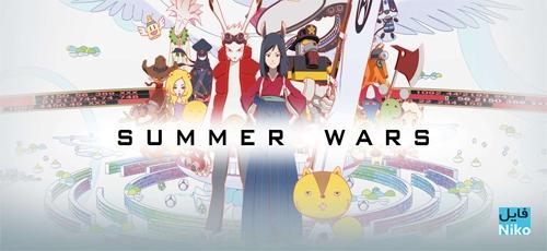 summer - دانلود انیمه سینمایی Summer Wars 2009 با زیرنویس فارسی