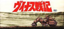 venus 222x100 - دانلود انیمه سینمایی Venus Wars 1989