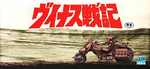 venus - دانلود انیمه سینمایی Venus Wars 1989