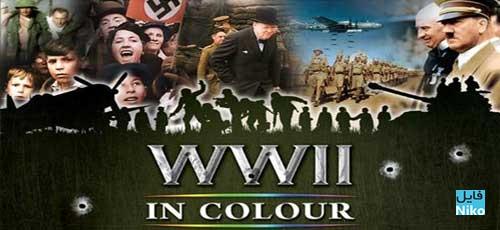 دانلود مستند جنگ جهانی دوم به صورت رنگی WW II in Colour با زیرنویس فارسی