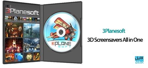 3Planesoft 3D Screensavers All in One - دانلود 3Planesoft 3D Screensavers مجموعه ای بی نظیر از اسکرین سیورهای سه بعدی