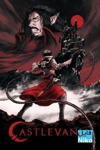 دانلود انیمیشن سریالی Castlevania Netflix با زیرنویس فارسی انیمیشن مالتی مدیا مجموعه تلویزیونی