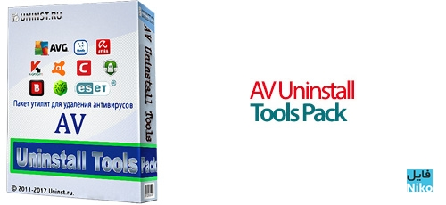 AvUninstall - دانلود AV Uninstall Tools Pack 2019.10 حذف کامل و آسان آنتی ویروس های مختلف