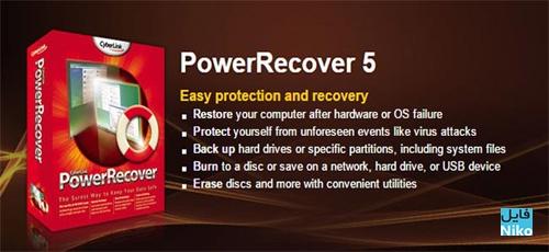 CyberLink.PowerRecover - دانلود CyberLink PowerRecover بازیابی و ذخیره اطلاعات