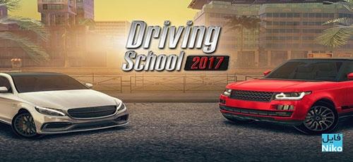 Driving School 2017 - دانلود Driving School 2017 v1.9.1   بازی ماشین سواری فوق العاده اندروید همراه با دیتا + نسخه مود