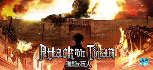 attack on Titan - دانلود انیمه Attack on Titan نسخه دوبله فارسی دوزبانه