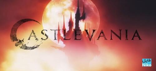 castle - دانلود انیمیشن سریالی Castlevania Netflix با زیرنویس فارسی