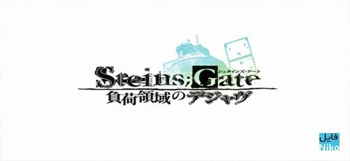 gate - دانلود انیمه Steins Gate the Movie: Load Region of Deja vu 2013 با زیرنویس فارسی