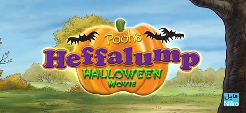 دانلود انیمیشن زیبای هالووین وینی خرسه – Pooh's Heffalump Halloween Movie دوبله فارسی دوزبانه