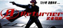 returner 222x100 - دانلود فیلم سینمایی Returner با زیرنویس فارسی