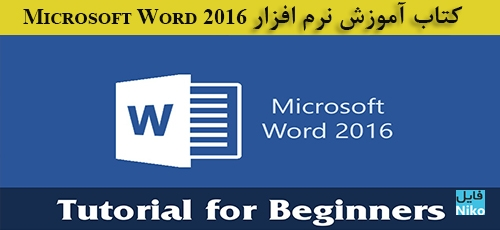 template 33 - دانلود کتاب آموزش نرم افزار Microsoft Word 2016 به زبان فارسی
