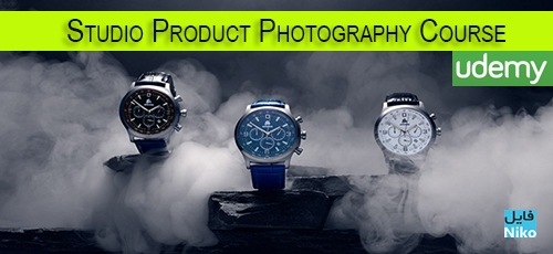 template - دانلود Udemy Studio Product Photography Course فیلم آموزشی تهیه عکس از کالاها