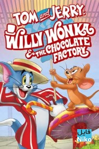 vh5iYhj80l1inSdep61sF8g1S8m 200x300 - دانلود انیمیشن Tom and Jerry: Willy Wonka and the Chocolate Factory 2017 با دوبله فارسی