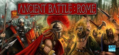 "Ancient Battle Rome - دانلود Ancient Battle: Rome 1.0   بازی استراتژی ""نبرد روم باستان"" اندروید همراه با دیتا + نسخه مود"