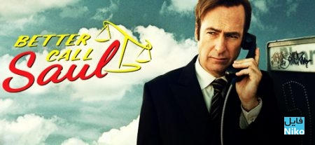 BetterCallSaul 450x207 - دانلود سریال Better Call Saul - فصل اول، دوم و سوم + زیرنویس فارسی ( بدون حذفیات )