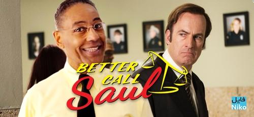 BetterCallSeason3 - دانلود سریال Better Call Saul - فصل اول، دوم و سوم + زیرنویس فارسی ( بدون حذفیات )