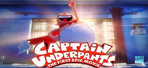 Captain Underpants The First Epic Movie 1 - دانلود انیمیشن کاپیتان زیرشلواری Captain Underpants: The First Epic Movie 2017 با دوبله فارسی