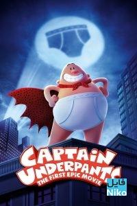 دانلود انیمیشن کاپیتان زیرشلواری Captain Underpants: The First Epic Movie 2017 با دوبله فارسی انیمیشن مالتی مدیا