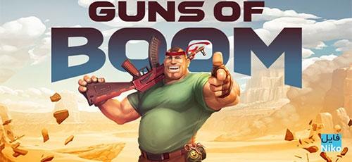 Guns of Boom Online Shooter - دانلود Guns of Boom – Online Shooter v2.6.0   بازی تیراندازی آنلاین اندروید همراه با دیتا + نسخه مود