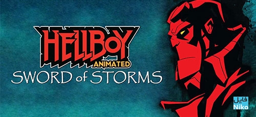 Hellboy Animated Sword of Storms 1 - دانلود انیمیشن Hellboy Animated: Sword of Storms پسر جهنمی: شمشیر طوفان با دوبله فارسی