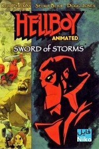 Hellboy Animated Sword of Storms 200x300 - دانلود انیمیشن Hellboy Animated: Sword of Storms پسر جهنمی: شمشیر طوفان با دوبله فارسی