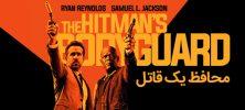 HitmansBodyGuard 222x100 - فیلم سینمایی  2017 The Hitman's Bodyguard + زیرنویس فارسی
