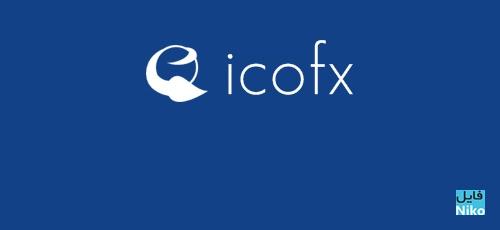 ICOnFX - دانلود IcoFX 3.2.0 طراحی و ویرایش آیکون