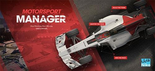 Motorsport Manager Mobile 2 - دانلود Motorsport Manager Mobile 2 v1.1.0   بازی شبیه ساز و مدیریت مسابقات رانندگی اندروید همراه با دیتا + نسخه مود