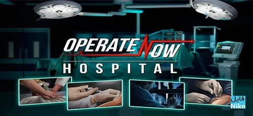 Operate Now Hospital - دانلود Operate Now: Hospital v1.10.6   بازی مدیریت بیمارستان اندروید همراه با دیتا