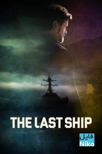 دانلود سریال The Last Ship  فصل اول و دوم و سوم به همراه زیرنویس فارسی مالتی مدیا مجموعه تلویزیونی مطالب ویژه