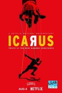 دانلود مستند Icarus 2017 ایکاروس با دوبله فارسی مالتی مدیا مستند