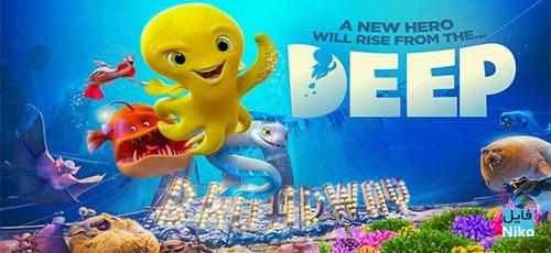Deep 2017 - دانلود انیمیشن دیپ Deep 2017 با دوبله فارسی
