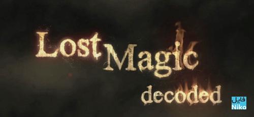 Lost Magic Decoded - دانلود مستند 2012 Lost Magic Decoded رمزگشایی جادویِ فراموششده