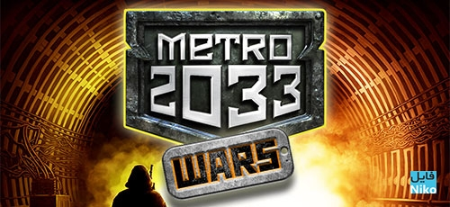 "Metro 2033 Wars - دانلود Metro 2033 Wars v1.77   بازی ""جنگ ها مترو 2033"" اندروید همراه با دیتا"