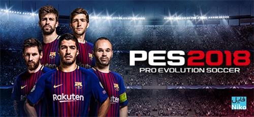 Untitled 2 9 - دانلود بازی Pro Evolution Soccer 2018  برای PC