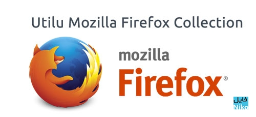 Utilu Mozilla Firefox - دانلود Utilu Mozilla Firefox v1.1.8.8 مجموعهای از نسخههای مختلف مرورگر موزیلا فایرفاکس