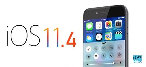 ios 11.4 - دانلود نسخه نهایی iOS 11.4 برای گوشی های آیفون