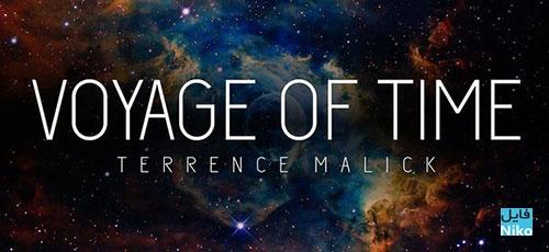 دانلود مستند Voyage of Time: Life's Journey 2016 با زیرنویس فارسی