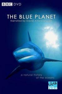 دانلود مستند سیاره آبی The Blue Planet با دوبله فارسی به همراه Extra مالتی مدیا مستند مطالب ویژه