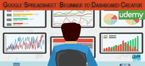 template 1 - دانلود Udemy Google Spreadsheet: Beginner to Dashboard Creator فیلم آموزشی صفحه گسترده گوگل: از مقدمه تا ساخت داشبورد