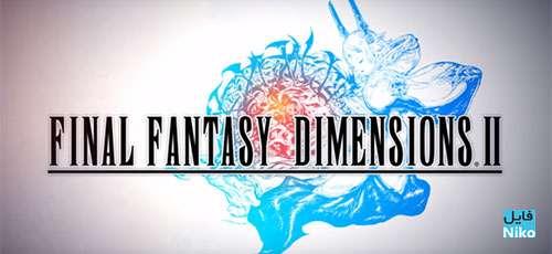 FINAL FANTASY DIMENSIONS II - دانلود FINAL FANTASY DIMENSIONS II v1.0.3 – بازی فاینال فانتزی اندروید همراه با دیتا
