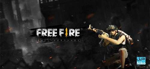 Free Fire Battlegrounds - دانلود Free Fire – Battlegrounds v1.6.6   بازی اکشن و بقا فوق العاده اندروید همراه با دیتا