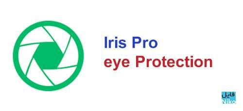 Iris Pro eye protection - دانلود Iris Pro 1.0.0 نرم افزار محافظت از چشم و سلامت بینایی