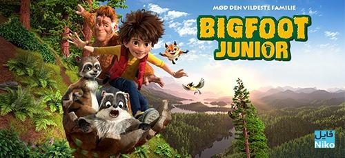 Bigfoot Junior - دانلود انیمیشن پسر پاگنده The Son of Bigfoot 2017 با دوبله فارسی