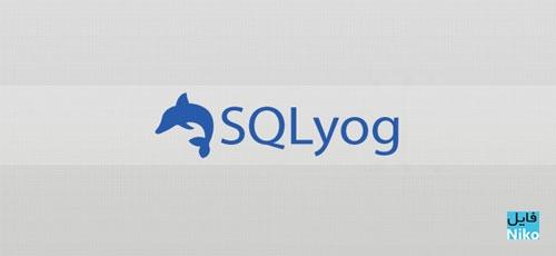 SQLYOG - دانلود SQLyog Ultimate 12.5.1 مدیریت پایگاه های داده SQL