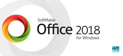 SoftMaker Office - دانلود SoftMaker Office Pro 2018 Rev 966.0704 جایگزین مایکروسافت آفیس