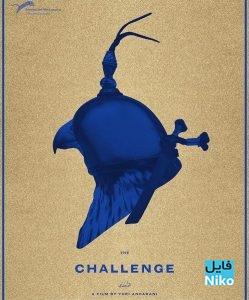 MV5BYWZmOTBiNmYtN2M2Ny00YzBkLTkwODktNzU4ZmE2ZTlkMDg5XkEyXkFqcGdeQXVyMjc0MzQ5MTU@. V1  249x300 - دانلود فیلم مستند The Challenge 2016 چالش