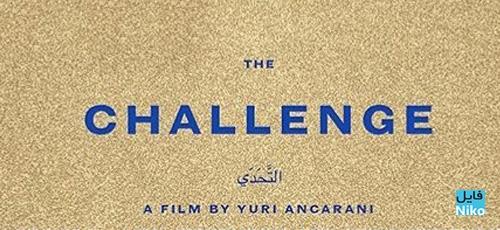 The Challenge - دانلود فیلم مستند The Challenge 2016 چالش