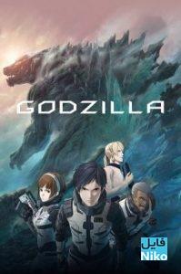 دانلود انیمیشن گودزیلا: سیاره هیولاها Godzilla: Planet of the Monsters 2017 با دوبله فارسی انیمیشن مالتی مدیا
